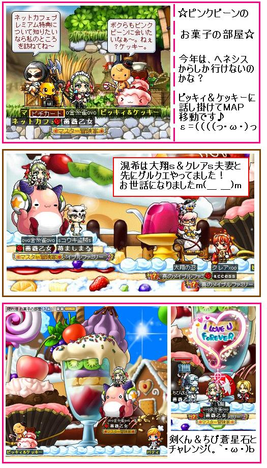 Maple_101029_233550 ピンクビーンのお菓子の部屋?