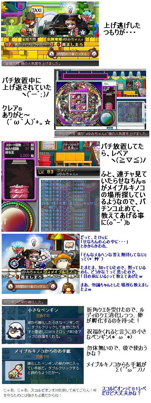 Maple_101126_192405 ゆみちゃん