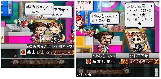 Maple_101126_184411 ゆみちゃんとクレアs