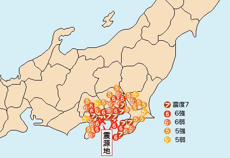 関東大震災震度