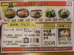 20100211淡路 天天Menu3