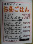 20100220久助 Menu2