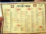 2010.0227味楽menu