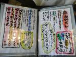 20100228ふじきち menu1