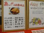 20100307芙美menu