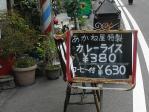 20100403あかねや珈琲カレー