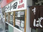 20100418 うどんそば十和田 お店