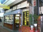20100425  レンセイ製菓