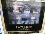 20100502 龍野西 コーヒー自販機2