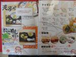 20100502片鉄17 うどん 心 menu1