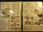 20100504淡路 もへいじ menu2