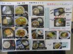 20100509 加古川 風雅亭 menu