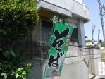 20100515淡路 そば処 店