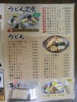 20100516淡路 鼓亭 menu1