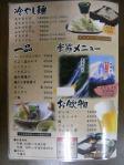20100516淡路 鼓亭 menu3