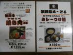 20100516淡路 鼓亭 menu4