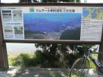 20100605久々子湖ラムサール