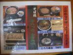 20100613きすみの menu2
