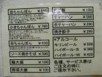 20100619まるみ menu