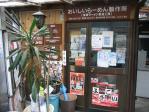 20100626高嶋 お店アップ