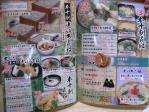 20100711玄蕃庵 menu1