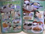 20100711玄蕃庵 menu2