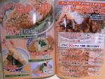 20100711玄蕃庵 menu3