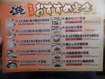 20100711玄蕃庵 menu 定食
