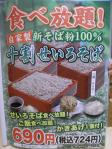 20100711玄蕃庵 menu食べ放題