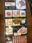 20100725大盛軒menu2