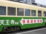20100731阪堺電車
