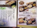 20100808しこう庵menu1