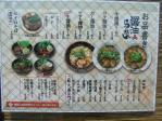 20100912さん源醤menu1