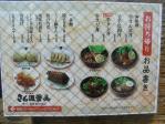20100912さん源醤menu2