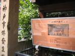 20100921三宮神社神戸事件