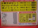20100926もっこす工場店menu