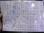 20101011椿寿亭menu1
