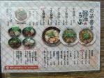 20101016さん源醤menu1