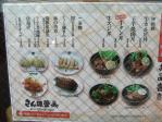20101016さん源醤menu2