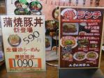 20101016さん源醤menu3