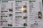 20101030喰龍menu