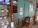 20101114通天閣通甘味屋