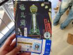 20101114通天閣チケット