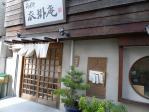 20101123衣掛庵昌お店