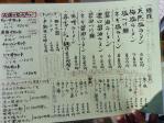 R20101212塩元帥menu1