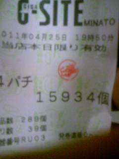 110425_195707.jpg