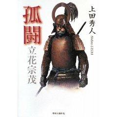 20100228孤闘 立花宗茂