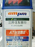 20100301ampm atm