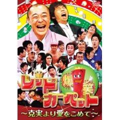 20100313爆笑レッドカーペット~克実より愛をこめて~ [DVD]