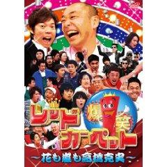 20100313爆笑レッドカーペット ~花も嵐も高橋克実~ [DVD]